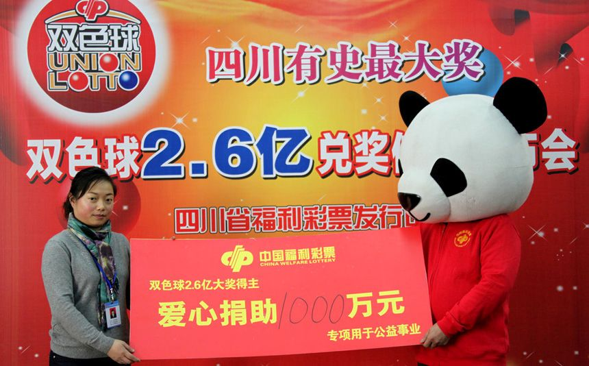 China Online Lotto